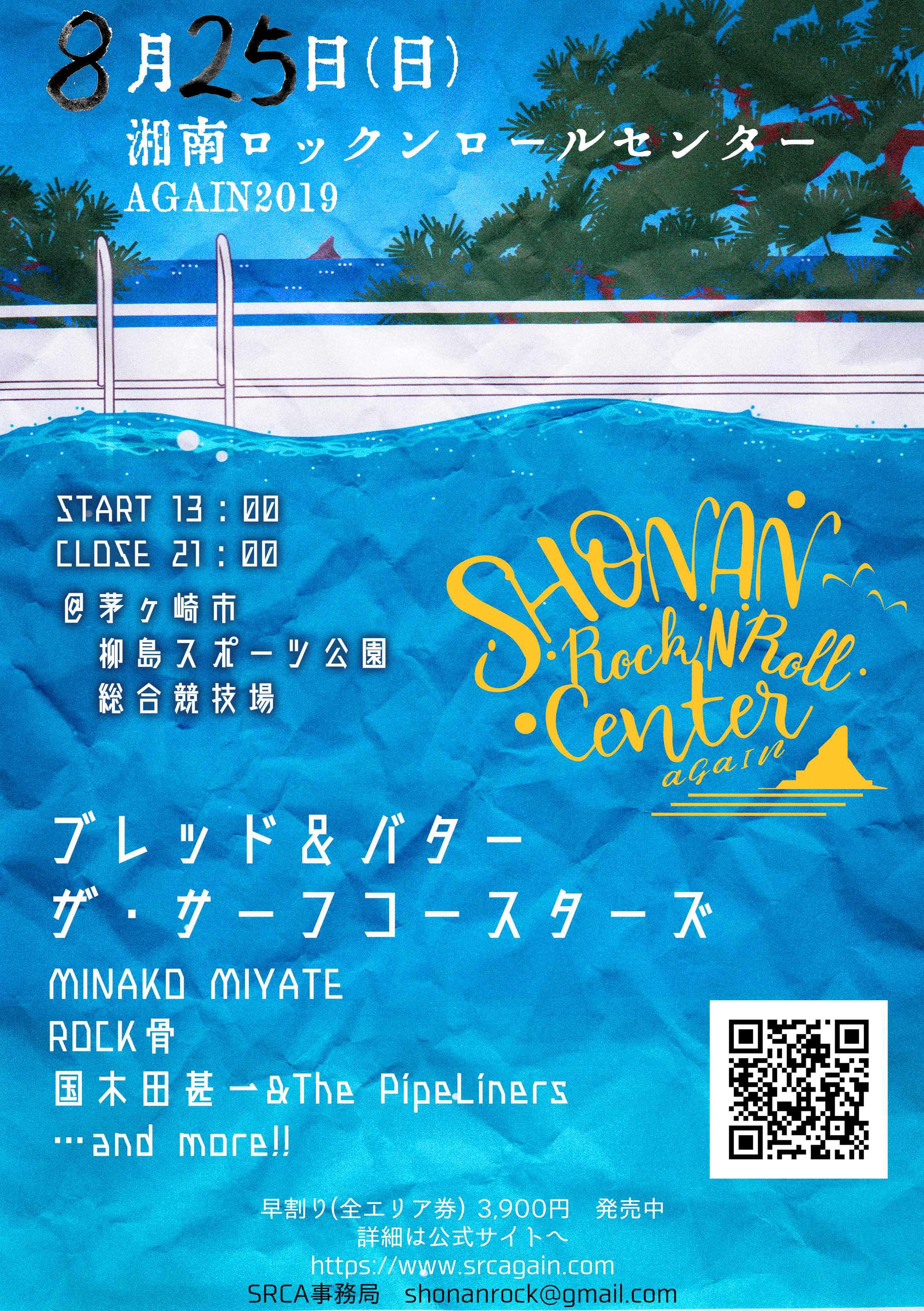 《SRCA2019》湘南ロックンロールセンターAGAIN2019 〜50年目の夏〜《茅ヶ崎》