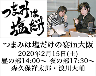 つまみは塩だけの宴 in 大阪 2020