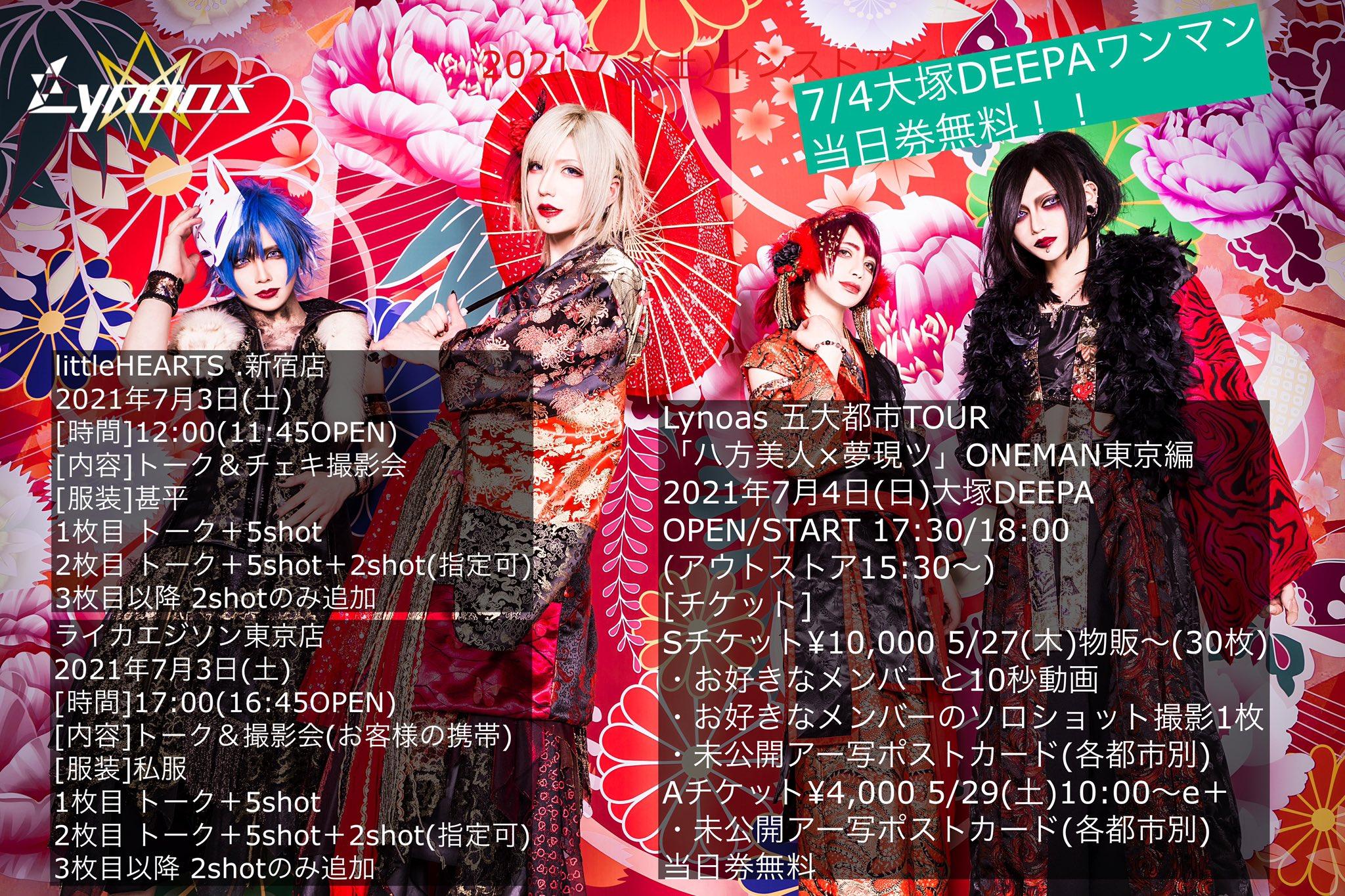 Lynoas 五大都市TOUR「ハ方美人×夢現ツ」ONEMAN東京編