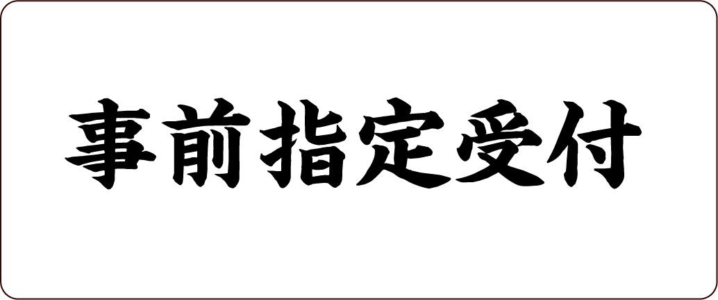 【事前指定受付】ありがとう奇跡のプレミアムセミナーin福岡
