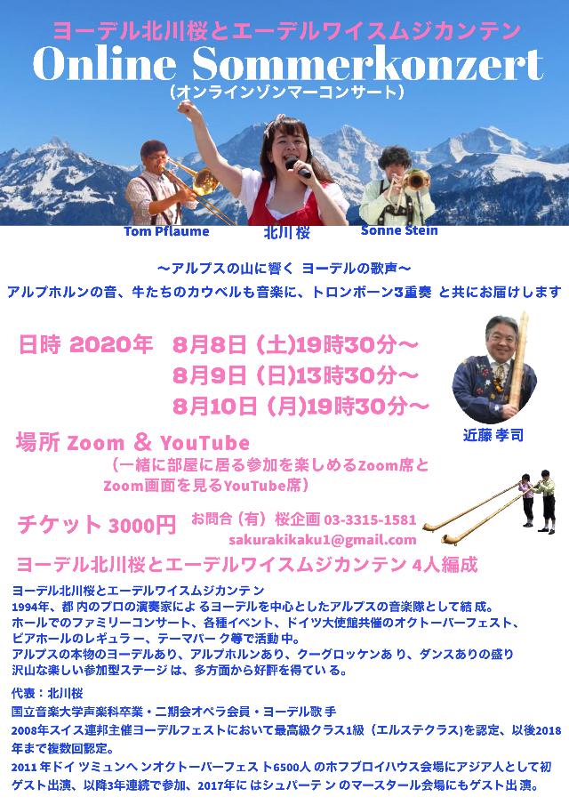 ヨーデル北川桜とエーデルワイスムジカンテン Online Sommer Konzert(オンラインゾンマーコンサート)