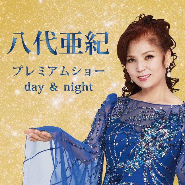 八代亜紀 プレミアムショー day & night 【第一部/昼公演】