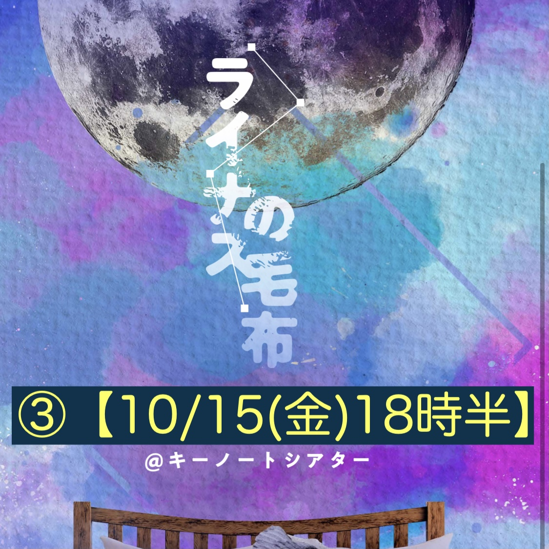 _03【10/15(金)18時半】『ライナスの毛布』