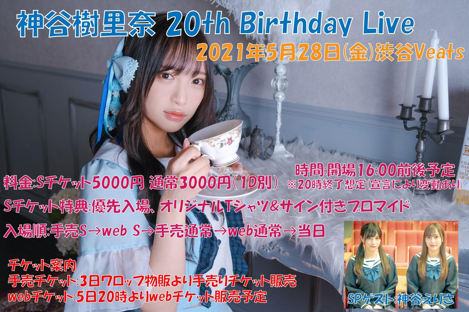 神谷樹里奈 20th Birthday Live
