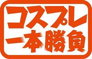 第100試合発売記念!『コスプレ一本勝負・昼からほろ酔い感謝祭』