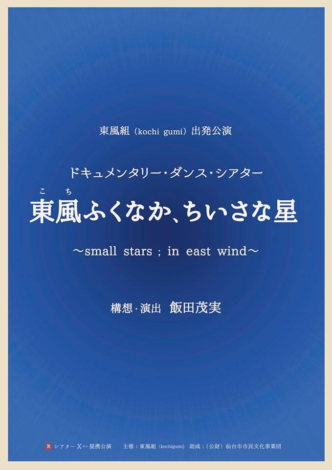 東風組(kochi gumi)出発公演 ドキュメンタリー・ダンス・シアター「東風ふくなか、ちいさな星」