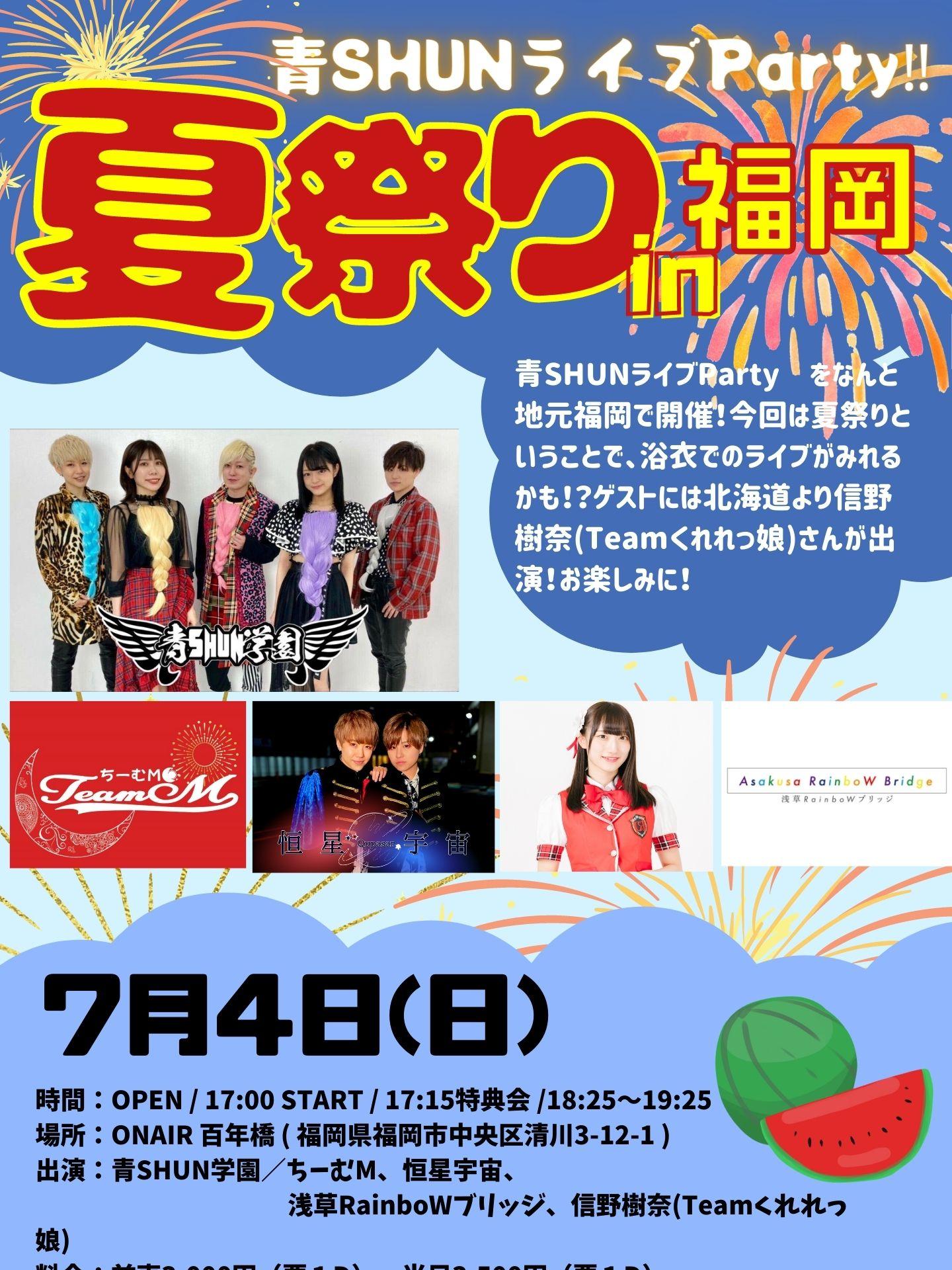 7/4(日)ノーメイク「青SHUNライブParty‼~夏祭りin福岡~」
