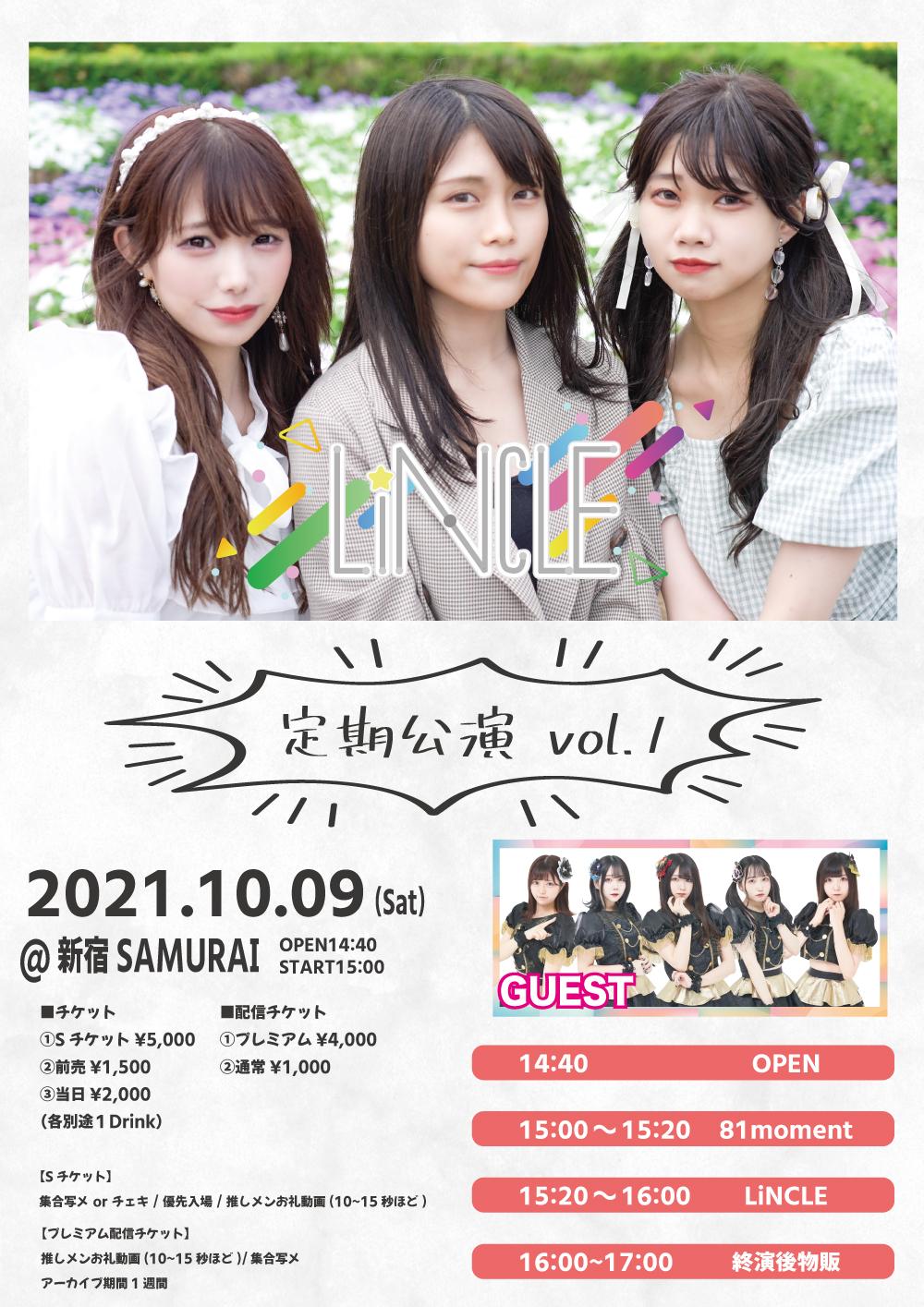 LiNCLE 定期公演 vol.1