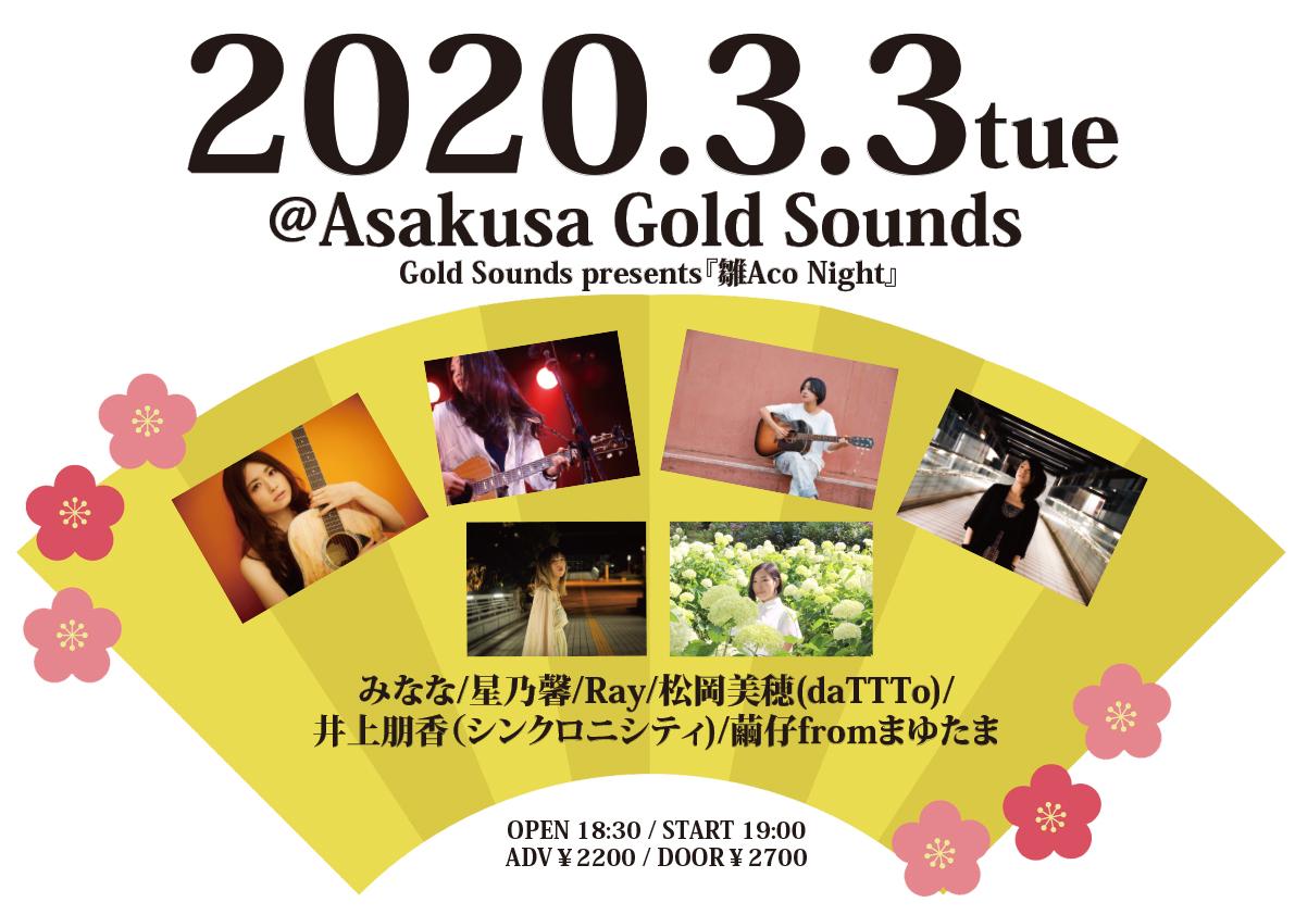 Gold Sounds presents『雛Aco Night』
