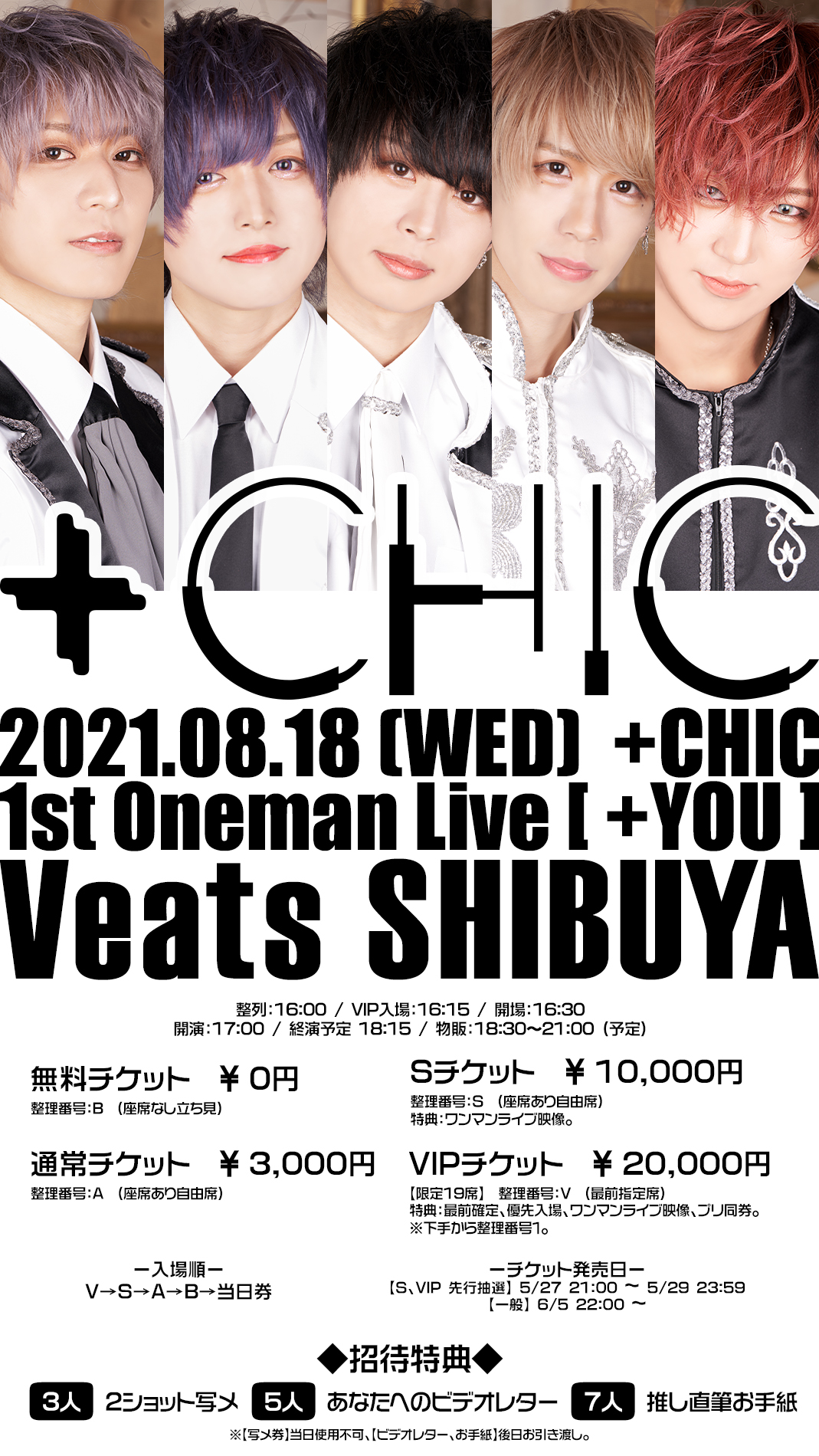 +CHIC 1st Oneman Live 「+YOU」