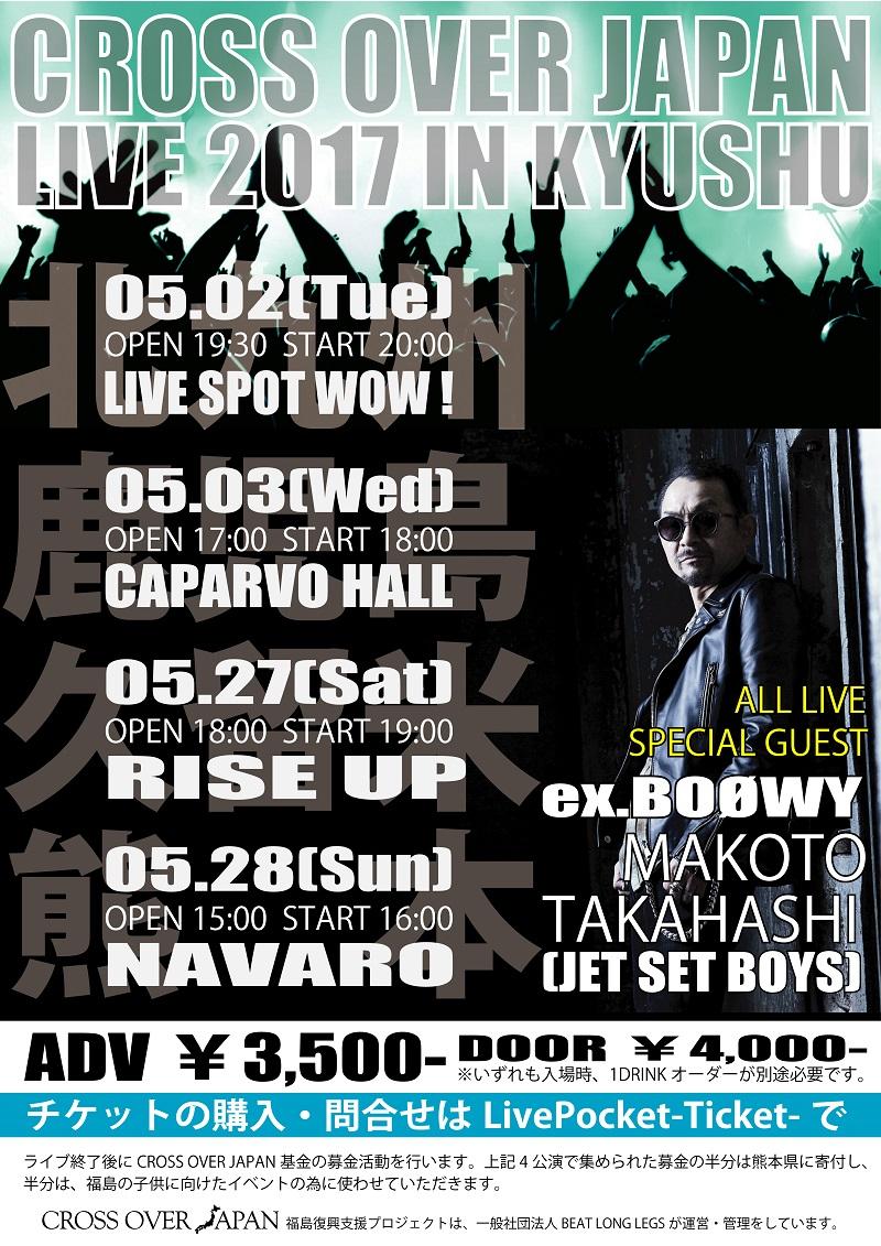 CROSS OVER JAPAN LIVE 2017 IN KYUSHU×もっこすROCK FESTIVAL