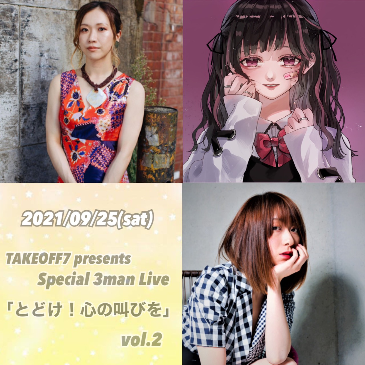 TAKEOFF7 presents Special 3man Live 「とどけ!心の叫びを!」vol.2