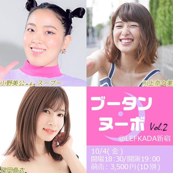 ブータン・ヌーボ vol.2 〜スーブーと愉快で美しき仲間たち〜