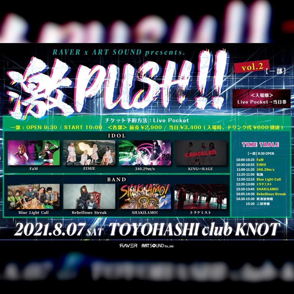 激PUSH!! vol.2 【一部】