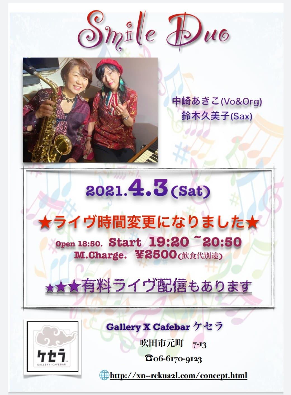 04/03 Smile Duo Live (時短に伴い。開演時間が変更になっております)
