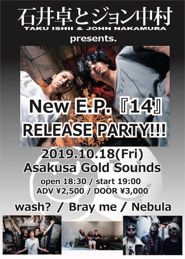 石井卓とジョン中村 presents『New E.P『14』RELEASE PARTY!!!』