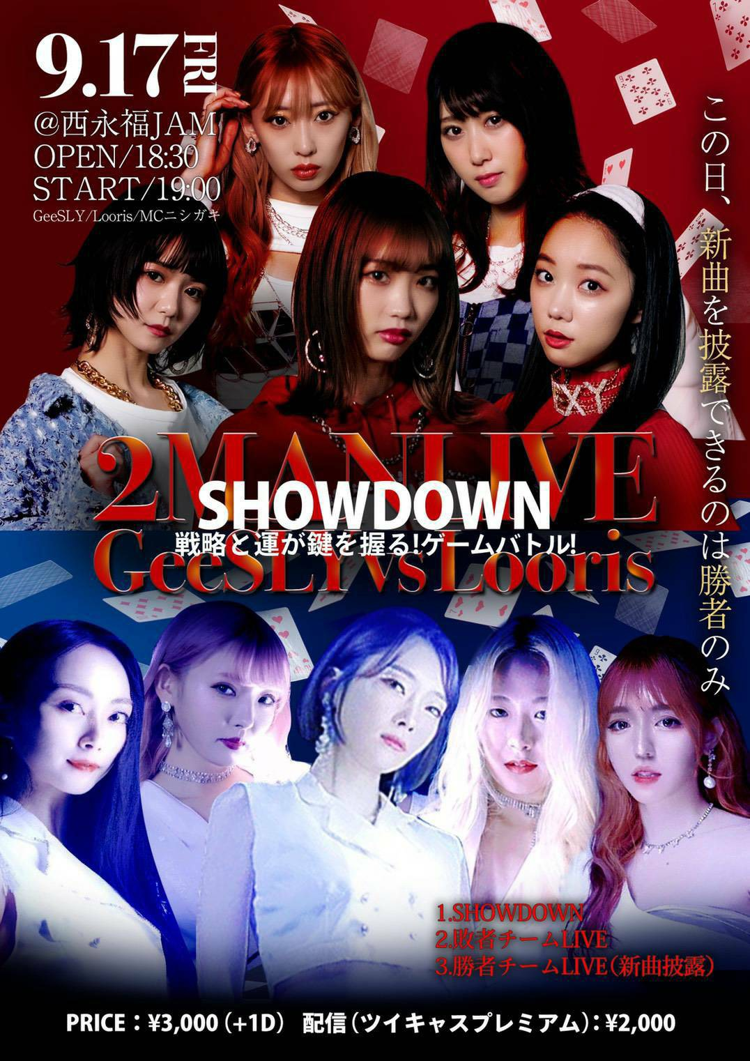GeeSLY presents 2MANLIVE 「Showdown」