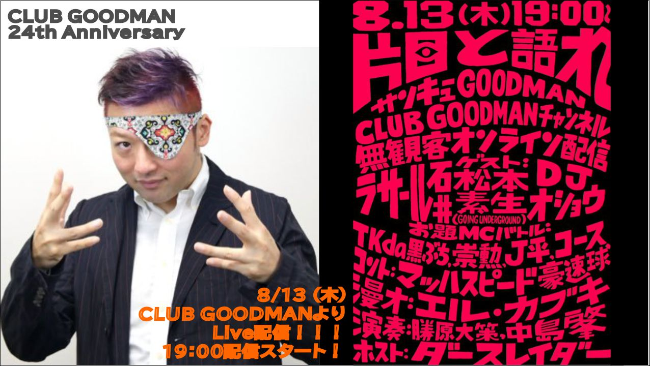 【無観客ライブ配信】CLUB GOODMAN 24th Anniversary< 片目と語れ サンキューGOODMAN>