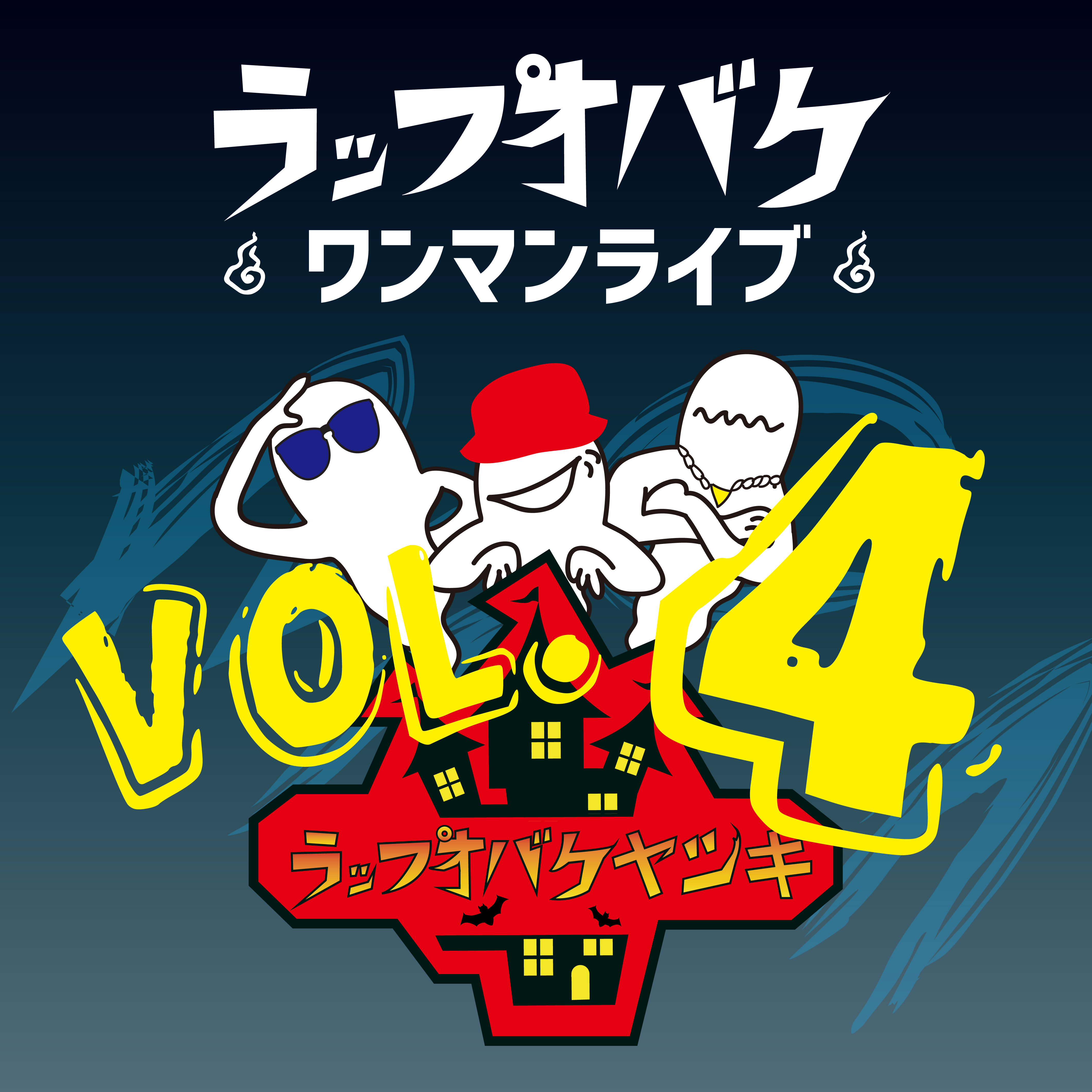ラップオバケワンマンライブ  「ラップオバケヤシキ Vol.4」