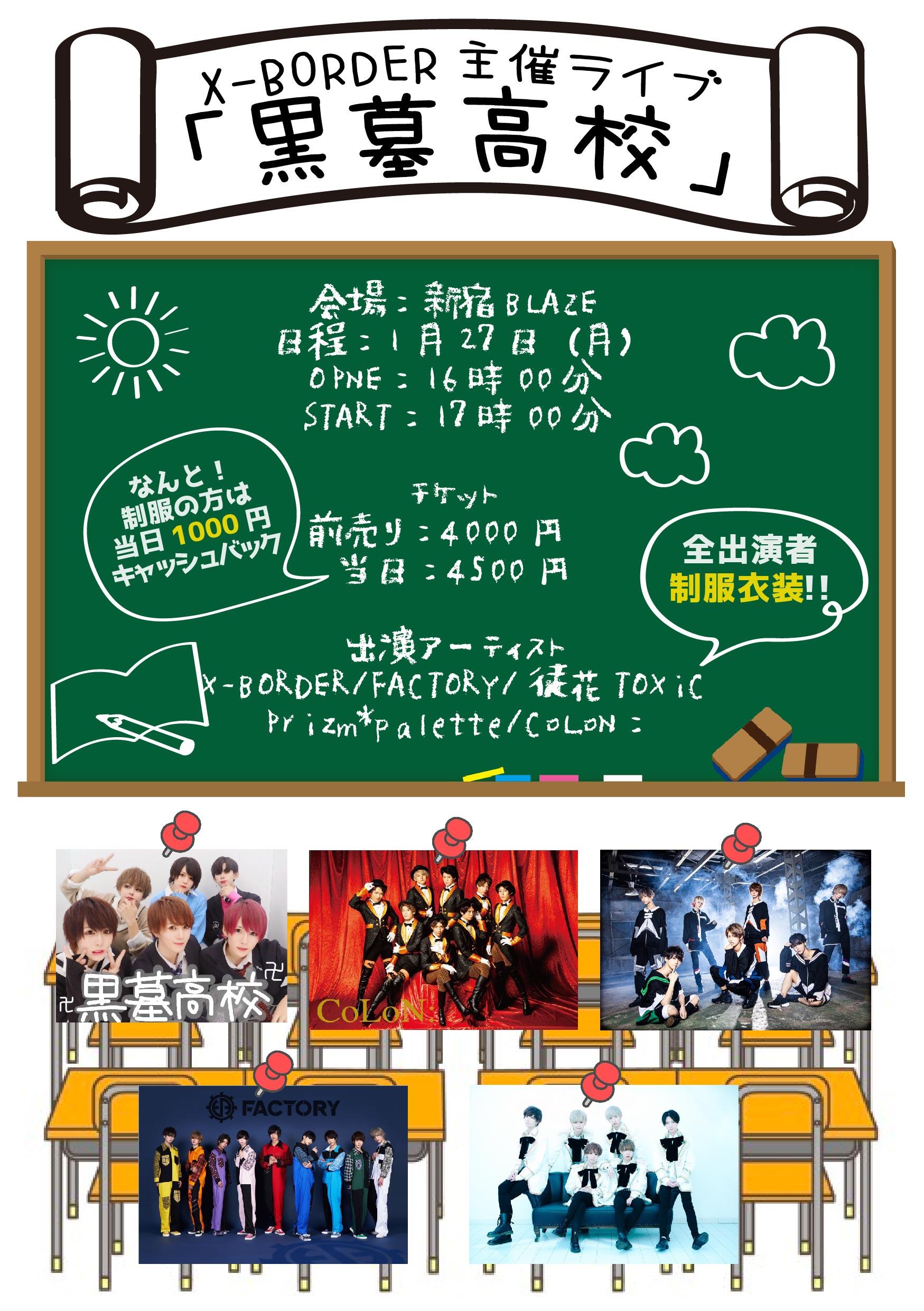 「黒墓高校」X-BORDER主催ライブ