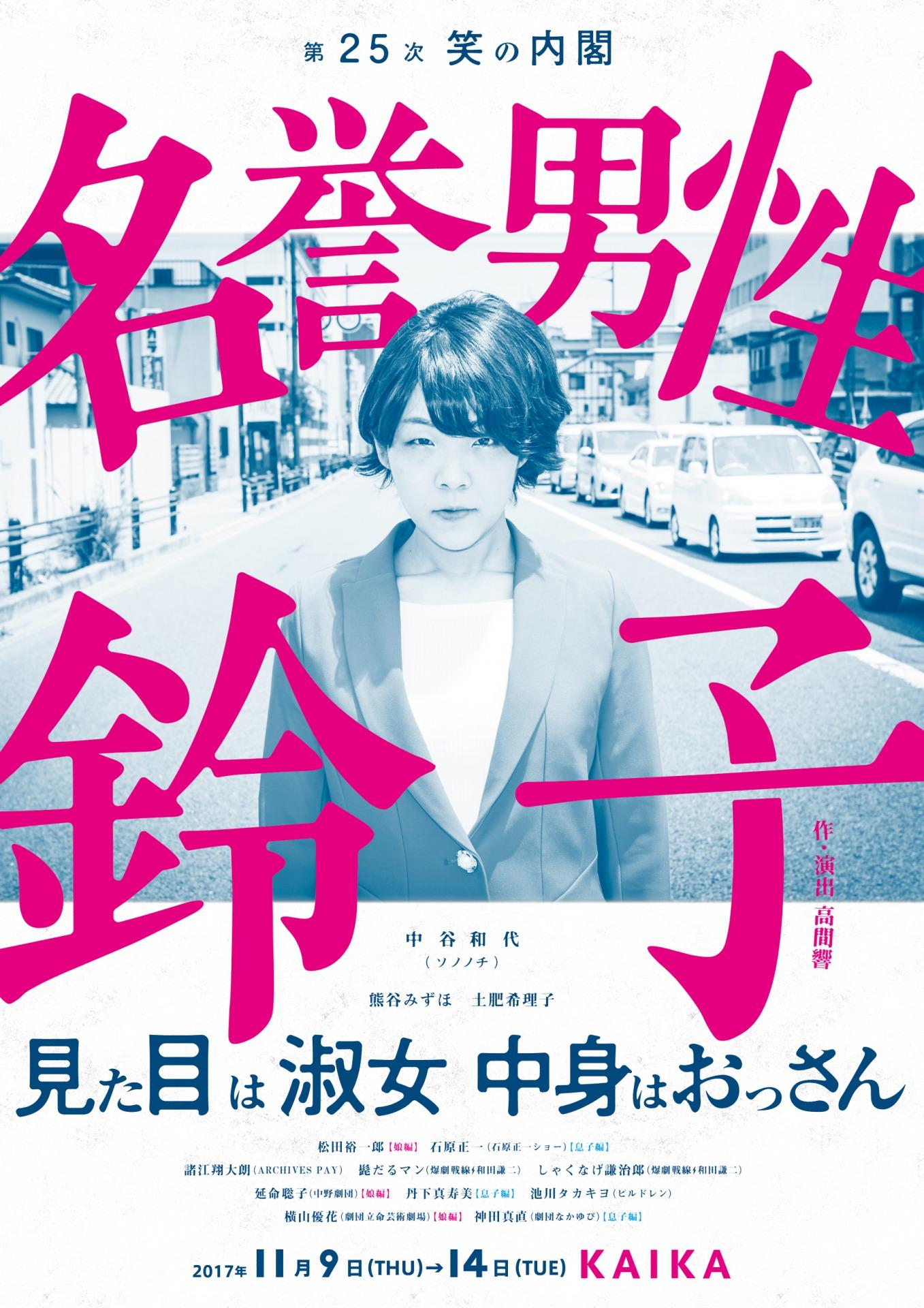 【11月14日19:30】第25次笑の内閣『名誉男性鈴子』(京都公演)【息子編】
