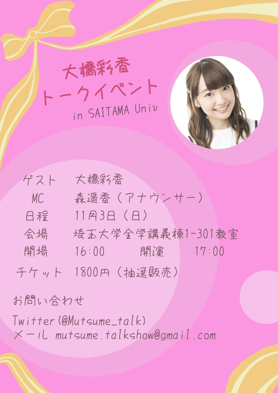 大橋彩香 トークイベント in SAITAMA Univ