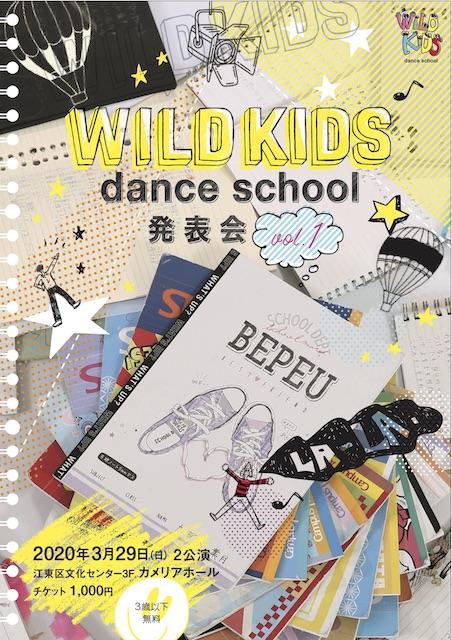 WILD KIDS dance school 発表会 vol.1