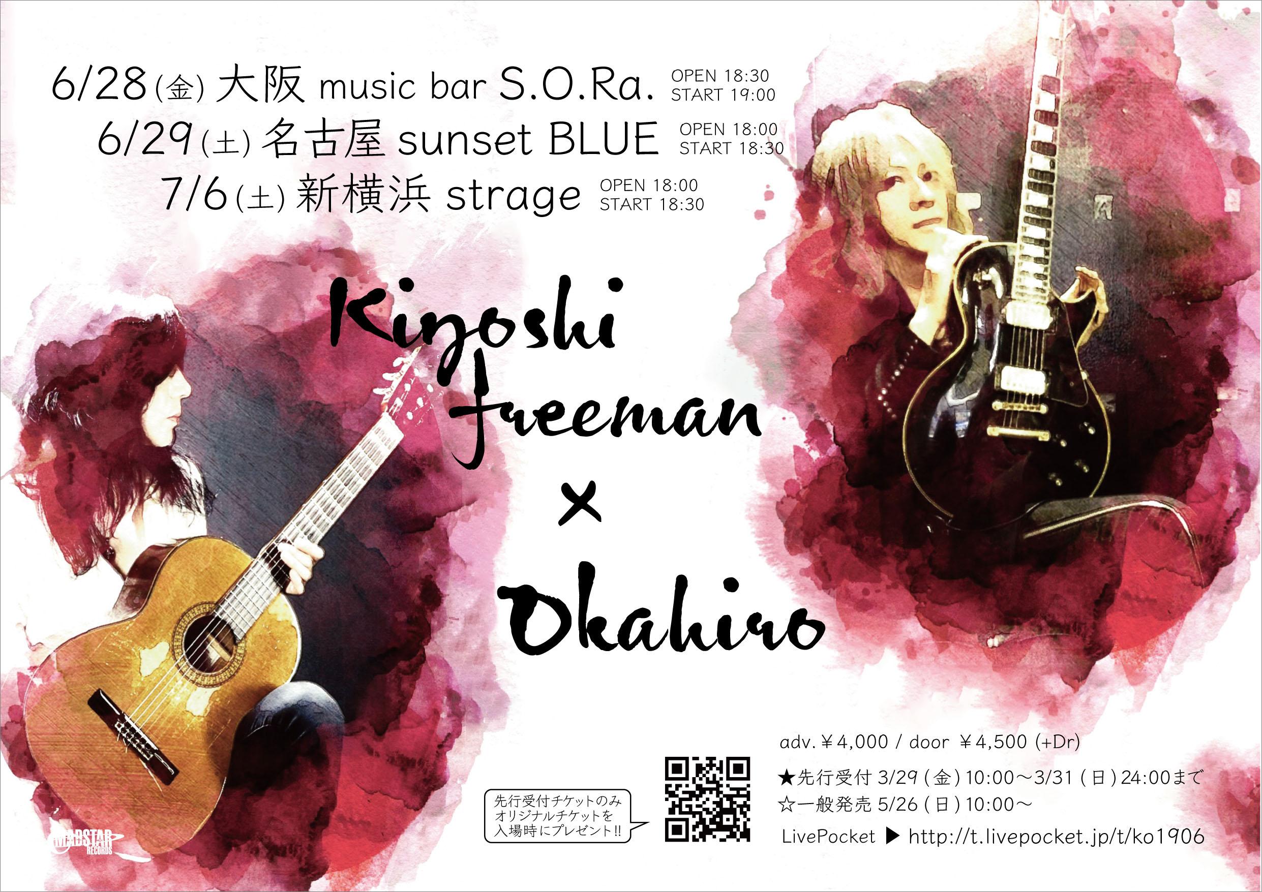 Kiyoshi freeman×Okahiro 6/28 大阪music bar S.O.Ra. チケット