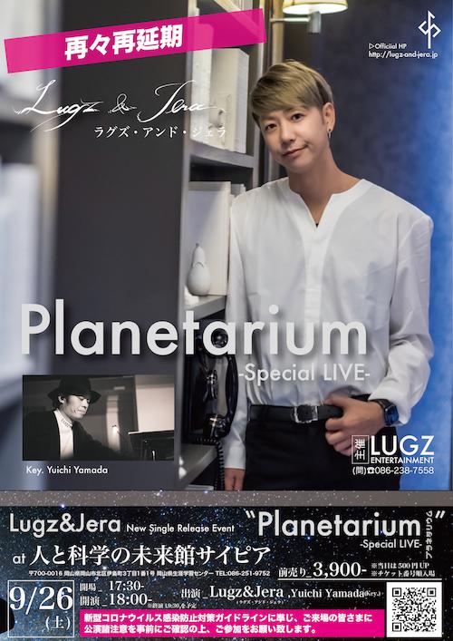 "Lugz&Jera ""Planetarium"" Special LIVE"