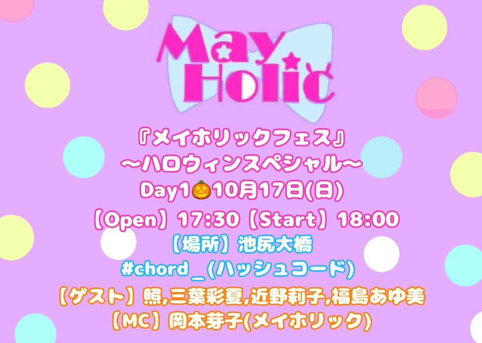 メイホリックフェス〜ハロウィンスペシャル〜day1