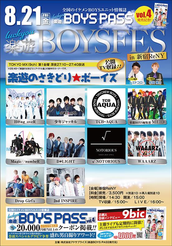 8月21日(金)楽遊BOYSフェス in 新宿ReNY
