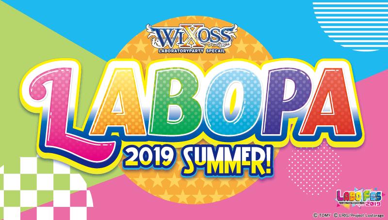 カードラボTCGフェスティバル WIXOSS LABORATORY PARTY SPECIAL 2019 SUMMER