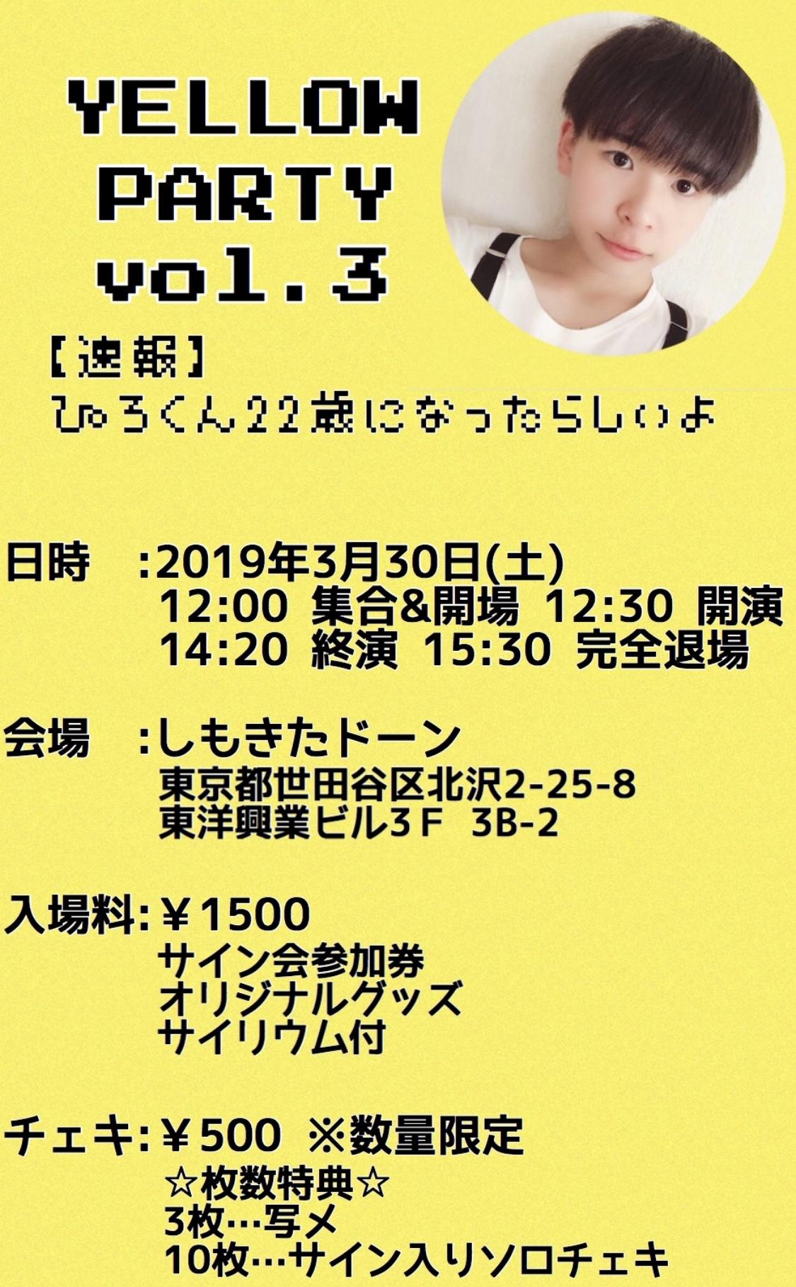Yellow Party vol.3 〜【速報】ぴろくん22歳になったらしいよ!〜