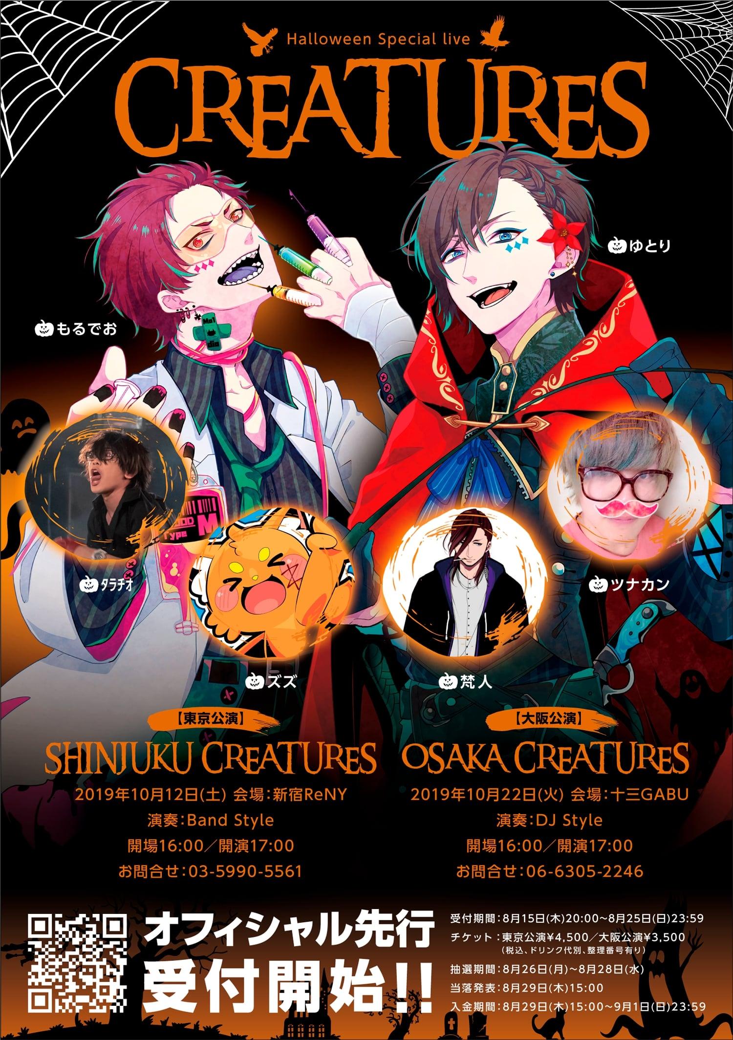 SHINJUKU CREATURES