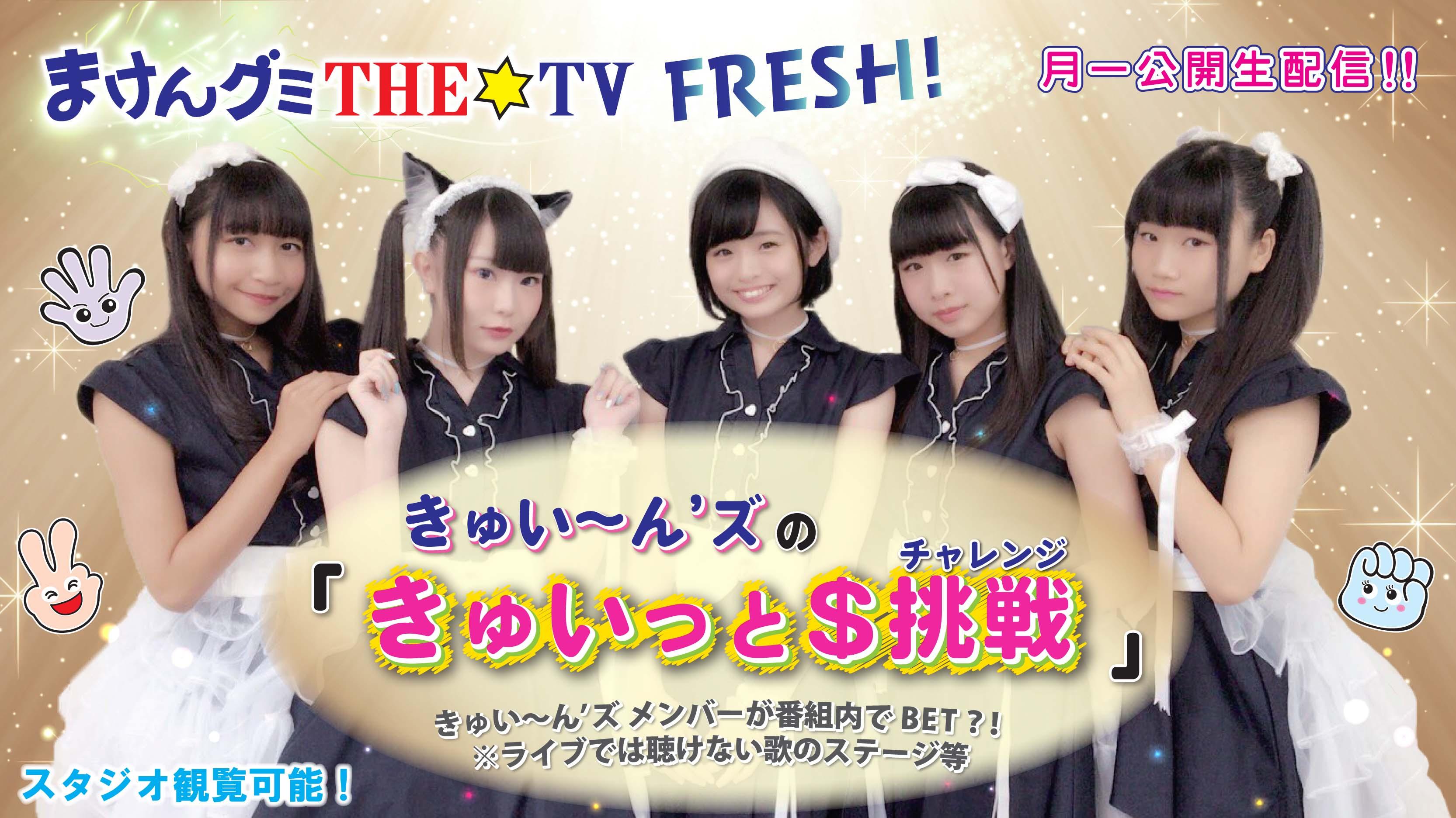 まけんグミTHE☆TV FRESH!『きゅいっと$挑戦(チャレンジ)』