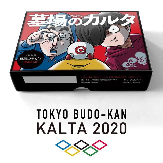 Tocinmash Presents「KALTA 2020」