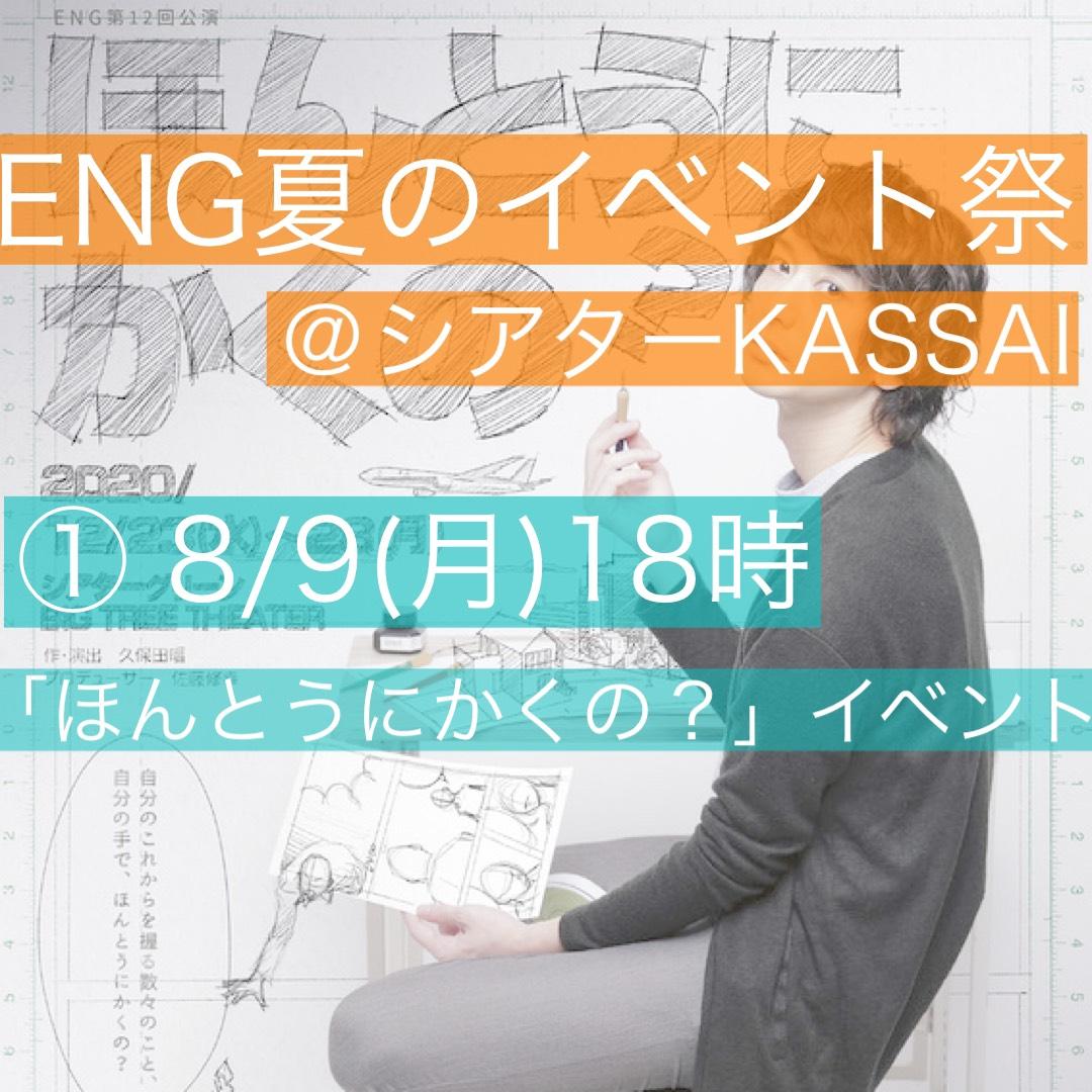 _01【ENG夏のイベント祭 8/9(月)18時】「ほんとうにかくの?」イベント