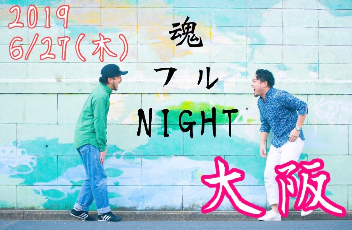 魂 フル NIGHT