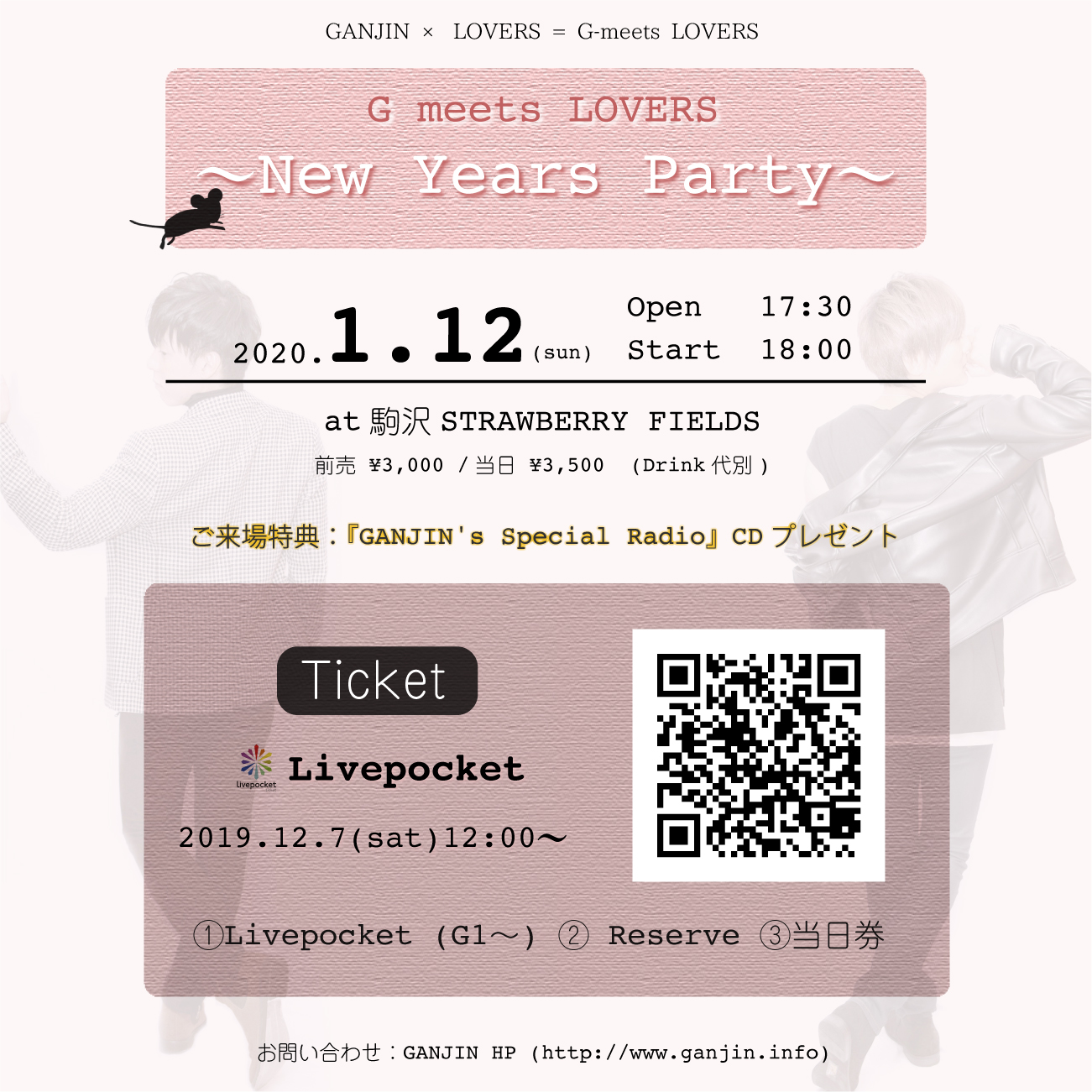 GANJIN presents 「G-meets LOVERS 〜New Years Party〜」