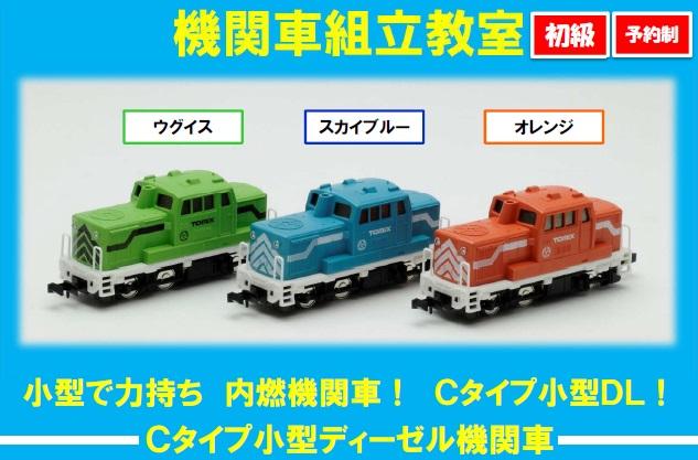 機関車組立教室 ―Cタイプ小型ディーゼル(賀正コンテナ付き)― 1月31日(金)