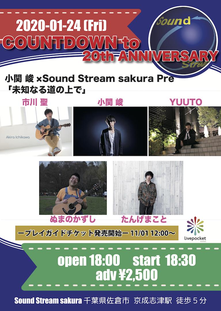 COUNTDOWN to 20th ANNIVERSARY 小関峻×Sound Stream sakura Pre  「未知なる道の上で」
