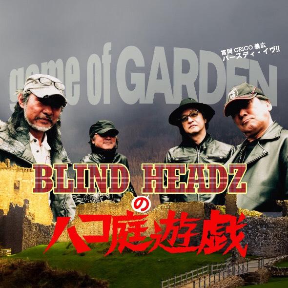 BLIND HEADZのハコ庭遊戯
