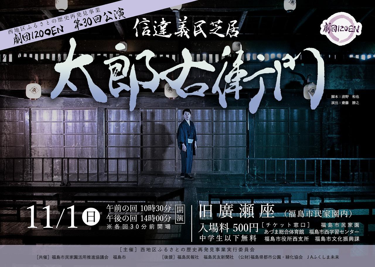 [午前の部] 劇団120◯EN 第30回公演 『義民芝居太郎右衛門』