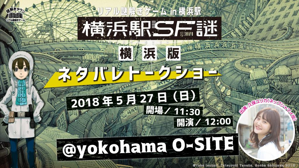 久保ユリカ「横浜駅SF謎」ネタバレトークショー