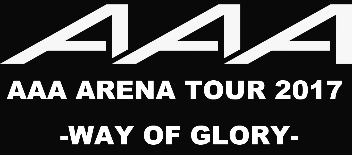 「AAA ARENA TOUR 2017 -WAY OF GLORY-」(2017/6/17HIROSHIMA)