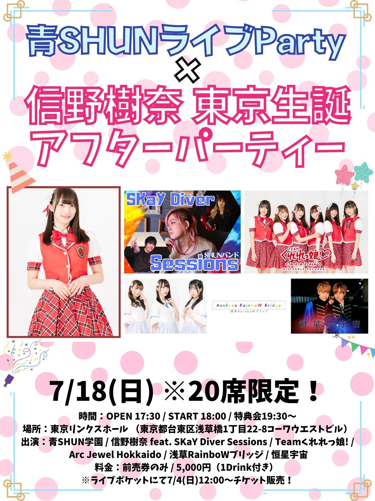 7/18(日)青SHUNライブParty×信野樹奈 東京生誕アフターパーティー