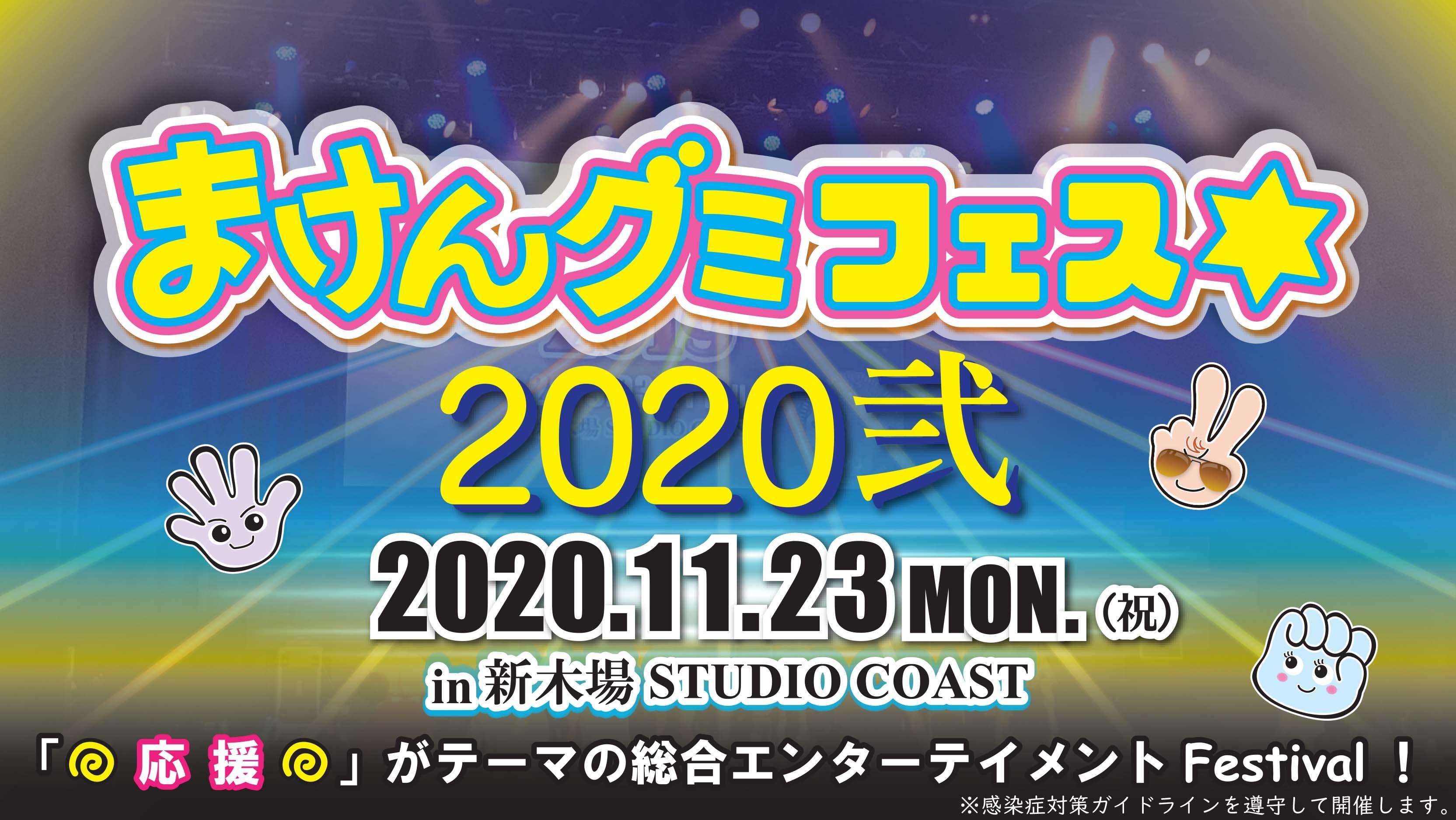 まけんグミフェス☆2020弐