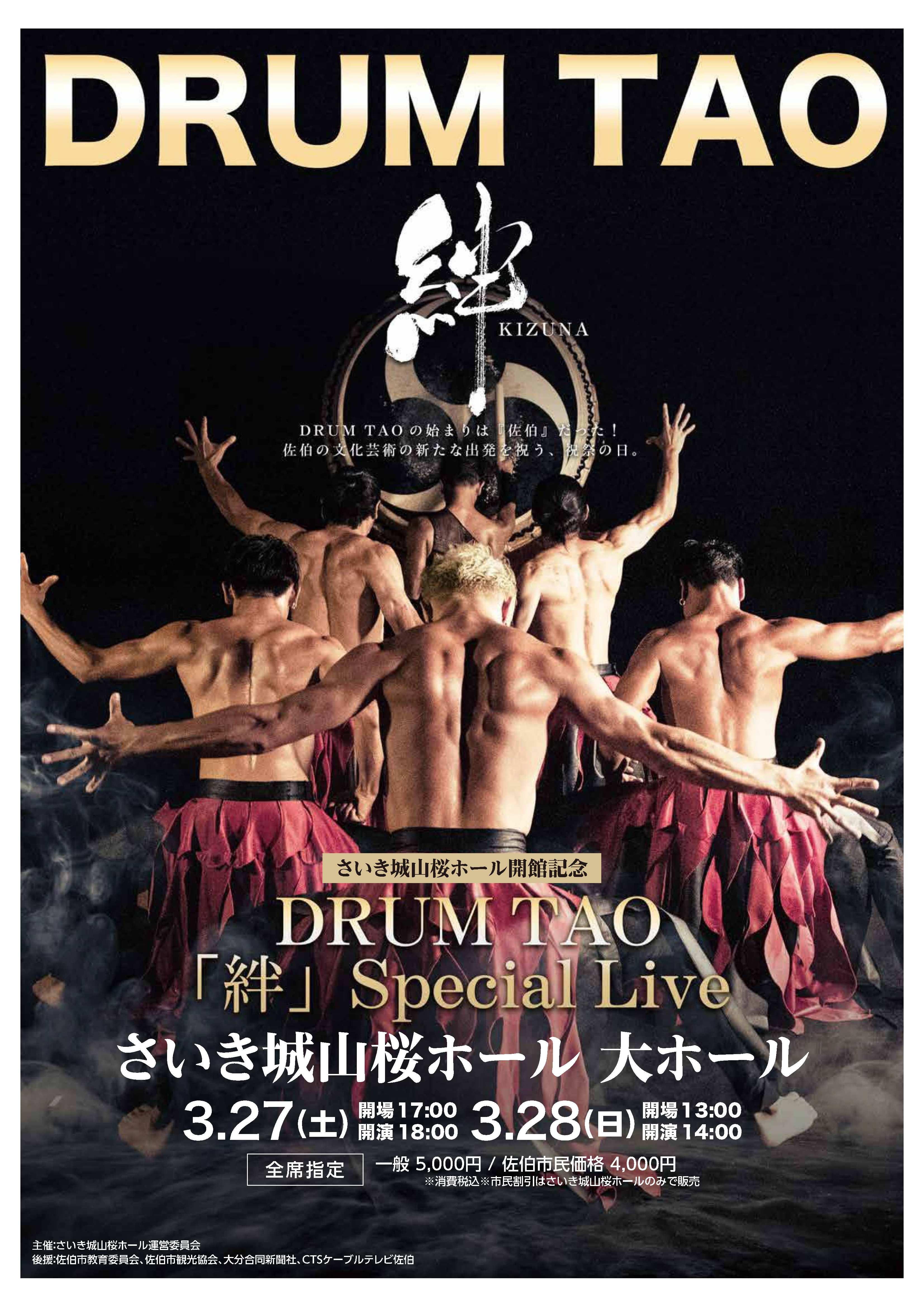さいき城山桜ホール開館記念 DRUM TAO 「絆」Special Live(3月28日)