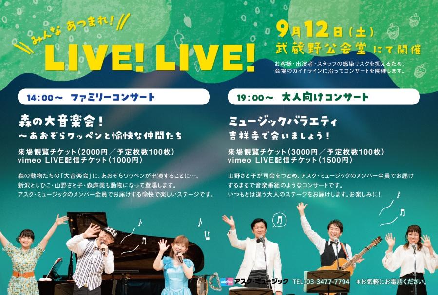 みんなあつまれ!LIVE!LIVE!