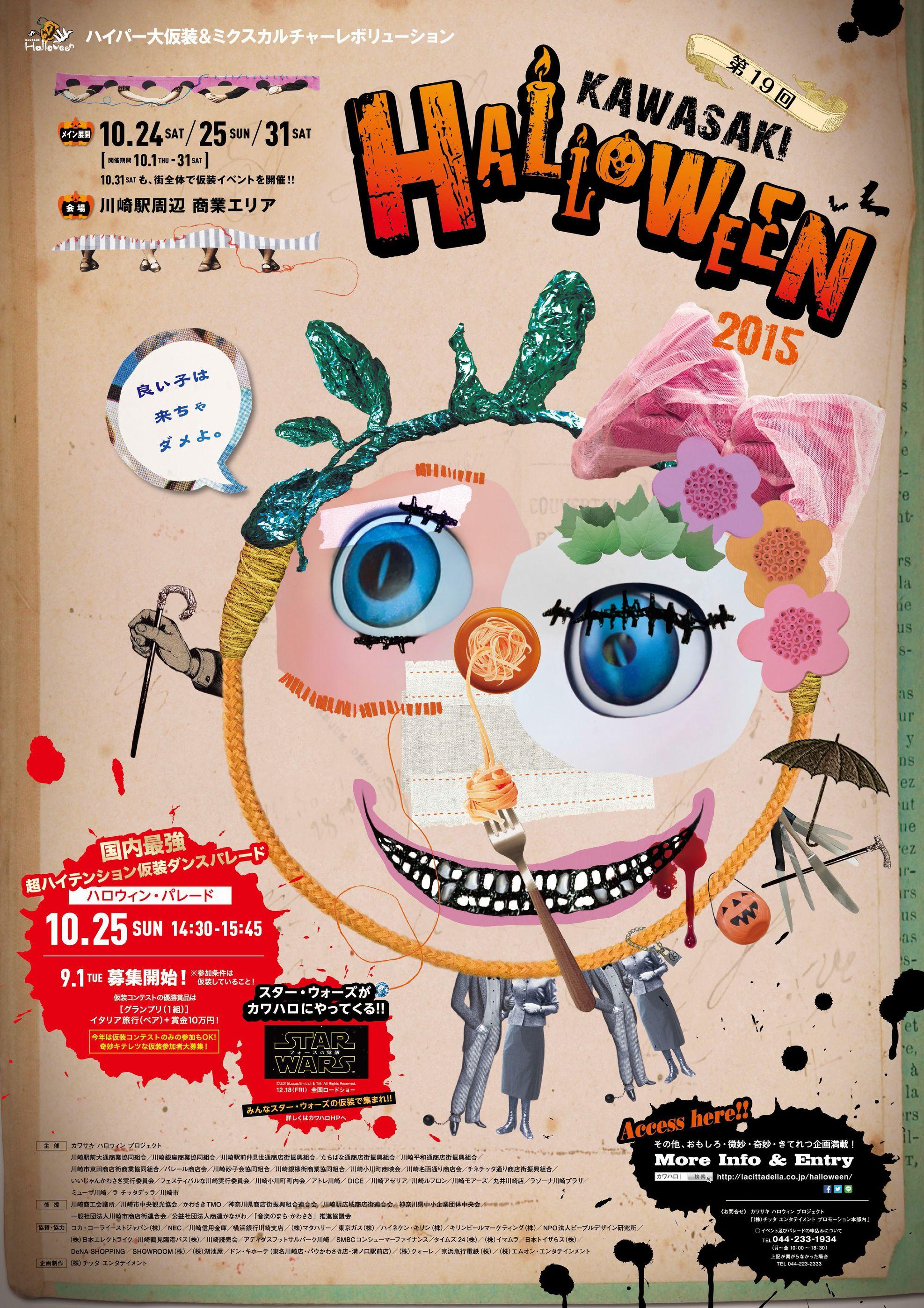 カワサキ ハロウィン 2015 ハロウィン・パレード/ハロウィン・アワード(仮装コンテスト)/キッズパレード/『スター・ウォーズ』パレード